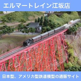 鉄道模型通販はHOゲージ・Nゲージは大阪のエルマートレイン江坂店