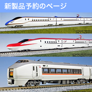 先行予約外国型鉄道模型通販 HOゲージ・Nゲージ通販商品