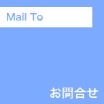 外国型鉄道模型通販のエルマートレイン大阪江坂店 お問合せ