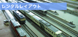 外国型鉄道模型 レンタルレイアウト 大阪|HOゲージ通販・Nゲージ通販のエルマートレイン江坂店