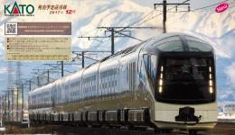 (N)  [特別企画品]: E001形〈TRAIN SUITE 四季島〉  10両セット