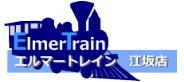 外国型鉄道模型・鉄道模型通販のエルマートレイン